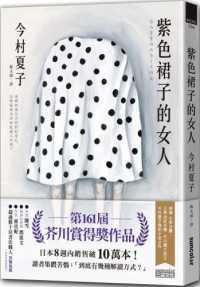 Link to an enlarged image of 紫色裙子的女人【第161屆芥川賞得獎作品】