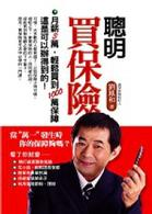 Link to an enlarged image of 聰明買保險