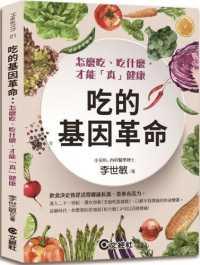 吃的基因革命(2020新版):怎麼吃、吃什麼 9789576637834