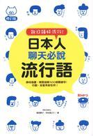 Link to an enlarged image of 日本人聊天必說流行語修訂版(附一片MP3