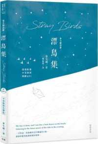 Link to an enlarged image of 泰戈爾詩選 漂鳥集:中英對照有聲版(附MP