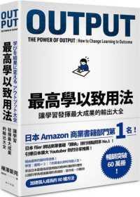 Link to an enlarged image of 最高學以致用法:讓學習發揮最大成果的輸