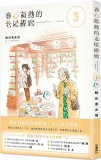Link to an enlarged image of 春心萌動的老屋緣廊 (03)