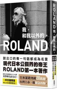 Link to an enlarged image of ROLAND:我,和我以外的