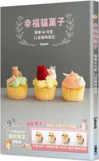 幸福貓?子:簡單?可愛 21道貓咪甜品 9789577435262