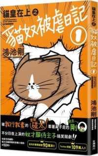 Link to an enlarged image of 貓皇在上之貓奴被虐日記 (01)