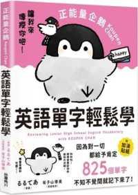 正能量企鵝Koupen Chan英語單字輕鬆學 9789577435361