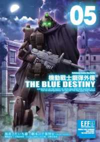 Link to an enlarged image of 機動戰士鋼彈外傳THE BLUE DESTINY (05)