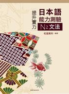 Link to an enlarged image of 提升實力日本語能力測驗N2文法