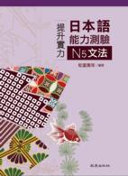 Link to an enlarged image of 提升實力日本語能力測驗N5文法