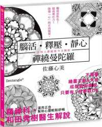 Link to an enlarged image of 腦活‧釋壓‧靜心:禪繞曼陀羅──腦部活