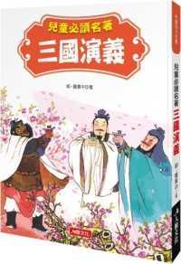 Link to an enlarged image of 中國四大名著:兒童必讀名著 三國演義