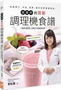 Link to an enlarged image of 營養師的百變調理機食譜:從蔬果汁、冰品