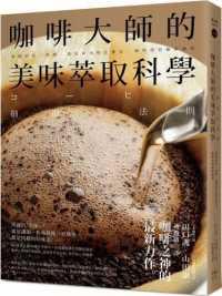 Link to an enlarged image of 咖啡大師的美味萃取科學:掌握烘焙、研磨