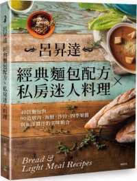 Link to an enlarged image of 呂昇達經典麵包配方╳私房迷人料理:40款
