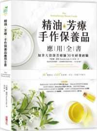 Link to an enlarged image of 精油.芳療.手作保養品應用全書:加拿大