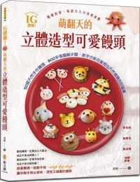 Link to an enlarged image of IG讚爆!萌翻天的立體造型可愛饅頭:50款