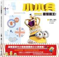Link to an enlarged image of 小小兵故事繪本2:蘿蔔國王!