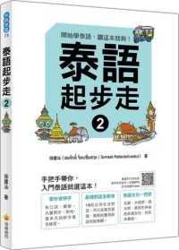 Link to an enlarged image of 泰語起步走2(隨書附作者親錄標準泰語發音