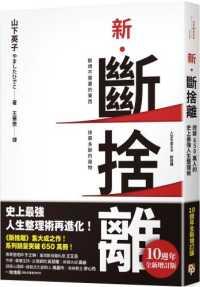 Link to an enlarged image of 新.斷捨離【10週年全新增訂版】:斷絕不