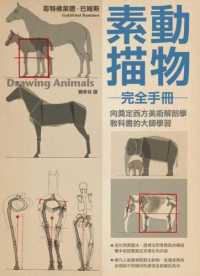 Link to an enlarged image of 動物素描完全手冊