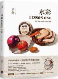 水彩LESSON ONE:王傑水彩風格必學入門課程 9789579542920