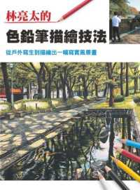 Link to an enlarged image of 林亮太的色鉛筆描繪技法:從戶外寫生到描