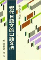 Link to an enlarged image of 現代日語文的口語文法(海外不可出口)