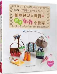 Link to an enlarged image of 簡單‧可愛‧超開心手作!袖珍包兒×雜貨