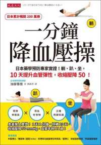 一分鐘降血壓操:日本藥學預防專家實證!躺、趴、坐,10天提升血管彈性,收縮壓降50! 9789579654470