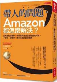 Link to an enlarged image of 帶人的問題,Amazon都怎麼解決?:亞馬遜