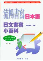 Link to an enlarged image of 流暢書寫日本語-日文書寫小百科[不可出口]