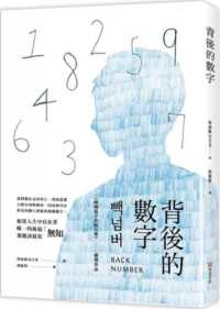 Link to an enlarged image of 背後的數字:我們都在走向死亡,我知道那