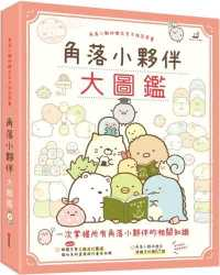 Link to an enlarged image of 角落小夥伴大圖鑑:角落小夥伴檢定官方指
