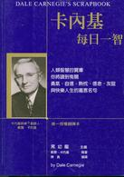Link to an enlarged image of 卡內基每日一智