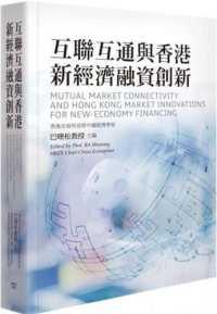 互聯互通與香港新經濟融資創新 9789620766343