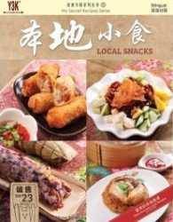Link to an enlarged image of 本地小食 Local Snacks