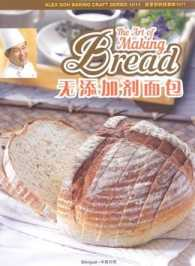 Link to an enlarged image of 无添加剂面包The Art of Making Bread