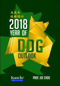 Link to an enlarged image of Year of Dog Outlook 2018