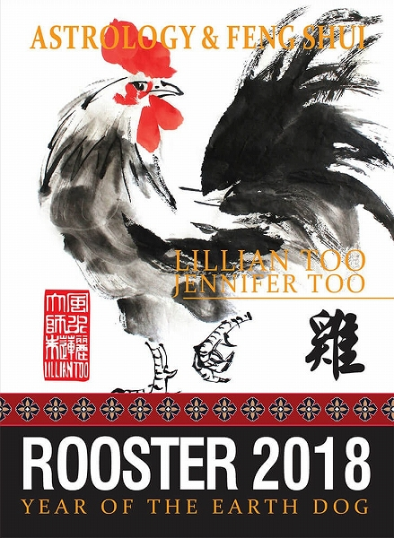 Link to an enlarged image of Lillian Too & Jennifer Too Astrology & Feng Shui 2018 - Rooster
