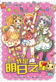Link to an enlarged image of 友誼篇 我是明日之星 G1  Candy(Girls Comic Series):Reaching For The Stars: Friendship