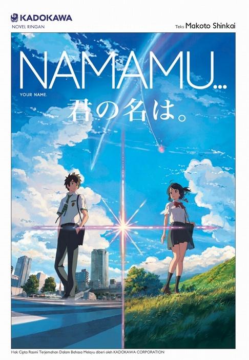 Link to an enlarged image of Namamu... (KADOKAWA Novel Ringan / LN5003-01)