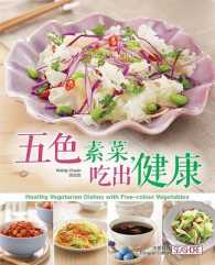 Link to an enlarged image of 五色素菜: 吃出健康 Healthy Vegetarian Dishes with Five-colour Vegetables