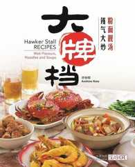 Link to an enlarged image of 大牌档:镬气大炒、粉面靓汤/Hawker Stall Recipes : Wok Flavours,Noodles and Soups