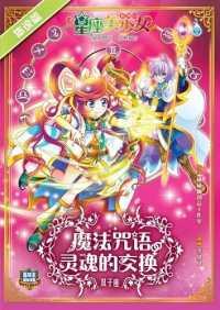 Link to an enlarged image of 星座美少女系列5-魔法咒語靈魂的交換(雙子座)