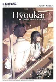 Link to an enlarged image of Hyouka Pertama: Misteri 33 Tahun