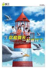 Link to an enlarged image of 魔豆流行文学:你和夏天一起离开了