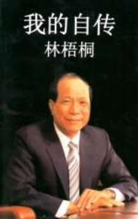 Link to an enlarged image of 我的自传