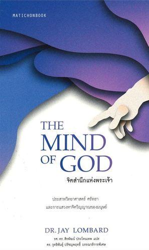 จิตสำนึกแห่งพระเจ้า (The Mind of God) 9789740216681