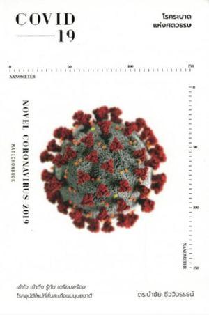 COVID-19 โรคระบาดแห่งศตวรรษ 9789740217060